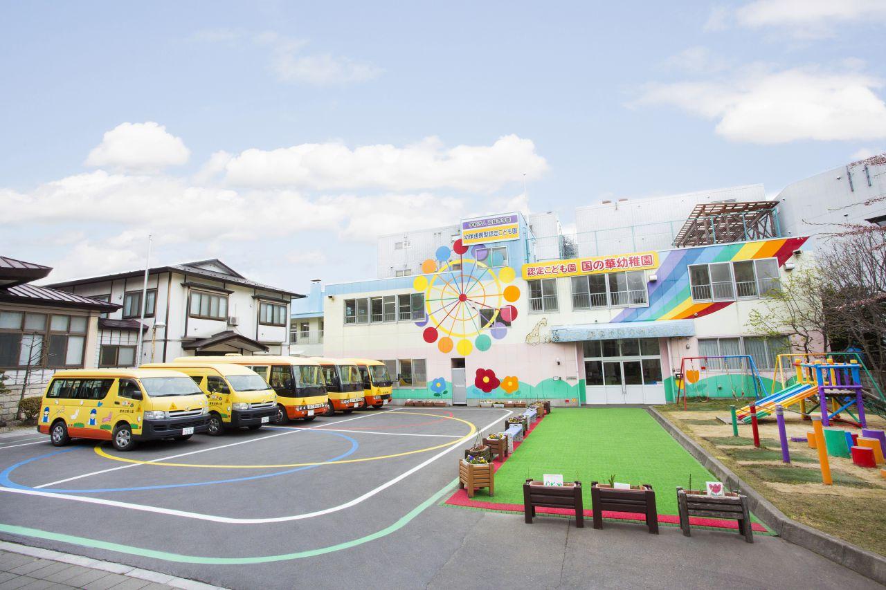 国の華幼稚園